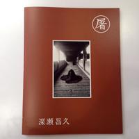 屠 by 深瀬昌久