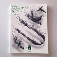 FUKT 12: MAGAZINE FOR CONTEMPORARY DRAWING