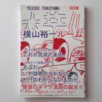 ルーム / 横山裕一 (サイン本)