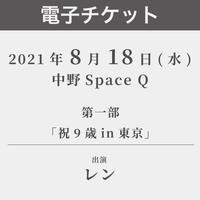 【電子チケット】8/18 第一部「祝9歳in東京」