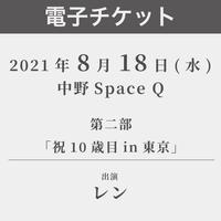 【電子チケット】8/18 第二部「祝10歳目in東京」
