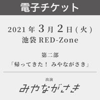 【電子チケット】3/2「帰ってきた! みやながさき」