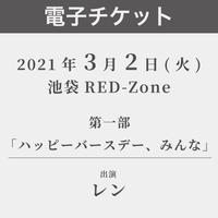 【電子チケット】3/2「ハッピーバースデー、みんな」
