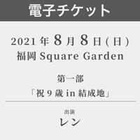 【電子チケット】8/8 第一部「祝9歳in結成地」