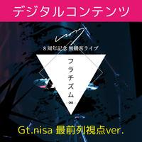 【ライブ映像 / nisa ver.】レイヴ 8周年記念 無観客ライブ「フラチズム -∞-」