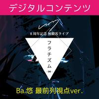 【ライブ映像 / 悠ver.】レイヴ 8周年記念 無観客ライブ「フラチズム -∞-」