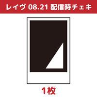 【レイヴ】8/21配信個人チェキ