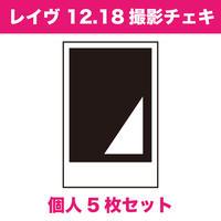 【レイヴ】12/18撮影 個人チェキ 個人5枚セット