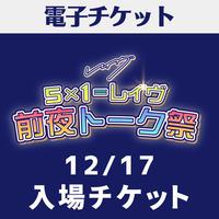 【電子チケット】「5×1=レイヴ」~前夜トーク祭~