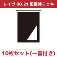 【レイヴ】8/21配信個人チェキ10枚セット