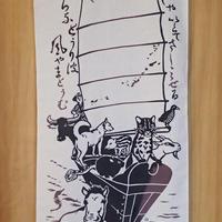 てぬぐい「南の島の宝船」(判なし)