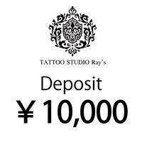Deposit 10,000円(オンラインカウンセリング)
