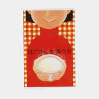 case.001-8 [ 寺田紹子:My happiness ]