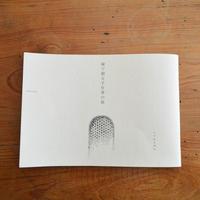 線で綴る手仕事の旅 / しゅんしゅん