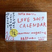 日めくりッ ラブ 2019 カレンダー