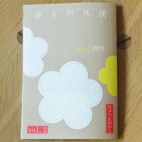 善き門外漢 vol.2