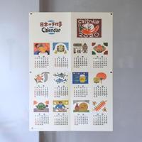 日本の手仕事カレンダー2020【ポスター型】