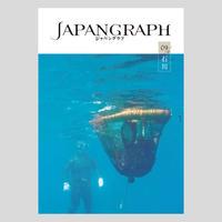 JAPANGRAPH 09/47(石川)