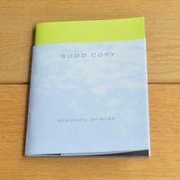 good copy / 志村信裕
