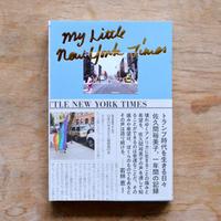 My Little New York Times / 佐久間裕美子(サイン入り)