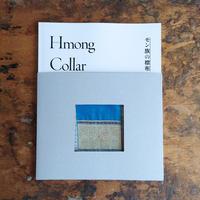 モン族の襟布 -Hmong Collar-