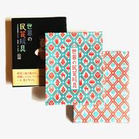 【特装版】世界の民芸玩具 - 日本玩具博物館コレクション - / 尾崎織女