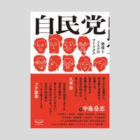 自民党 価値とリスクのマトリクス / 中島岳志
