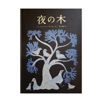夜の木《第9版》