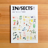 "IN/SECTS vol. 7  ""おいしい""を巡る"