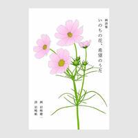 いのちの花、希望のうた /  岩崎健一、岩崎航