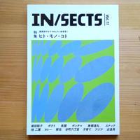 IN/SECTS vol.11 編集部がおすすめしたい新感覚! ヒト・モノ・コト