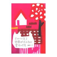 今日の人生2 / 益田ミリ