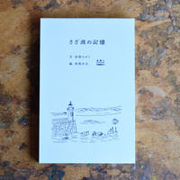 さざ波の記憶 / 安西カオリ(サイン入り)