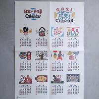 2021年 日本の手仕事カレンダー【ポスター】