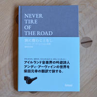 NEVER TIRE OF THE ROAD 旅に倦むことなし