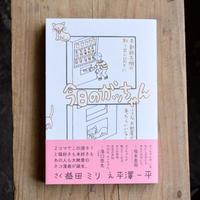 今日のガッちゃん / 益田ミリ(作)平澤一平(絵)