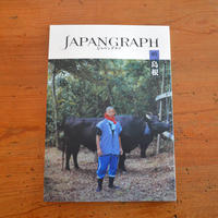 JAPANGRAPH 05/47(島根)