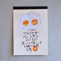 マメイケダカレンダー2020 1月〜6月