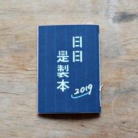 日日是製本2019 / 笠井瑠美子