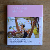 うれしい生活 / 植本一子(サイン入り)