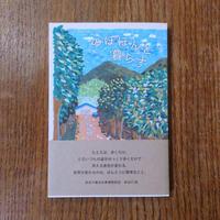 新装ポケット版 のほほんと暮らす / 西尾勝彦