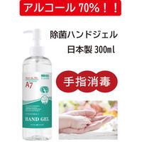 ウィルス対策 アルコール70%除菌ジェル 日本製  大好評につき再入荷!