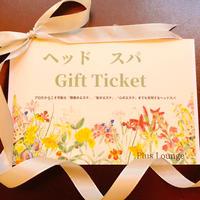 チケット版【贈り物に最適!】♥ギフト♥ 炭酸ヘッドスパチケット  ギフトラッピングをしてお渡し致します。大切な方へのご配送も承っております。