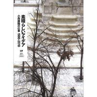 CD V.A.『素晴らしいアイデア 小西康陽の仕事1986-2018』