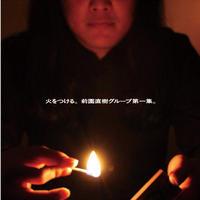 CD 前園直樹グループ『火をつける。前園直樹グループ第一集。』