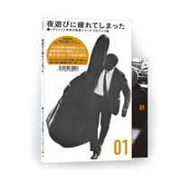 CD+BOOK V.A.『夜遊びに疲れてしまった』