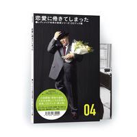 CD+BOOK V.A.『恋愛に倦きてしまった』