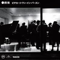 CD PIZZICATO ONE『前夜 ピチカート・ワン・イン・パースン』