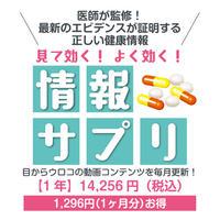 見て効く!よく効く!情報サプリ(年払い)1,296円お得!