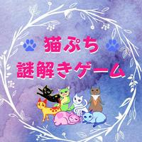 【無料】猫たちとプチ謎解きゲーム